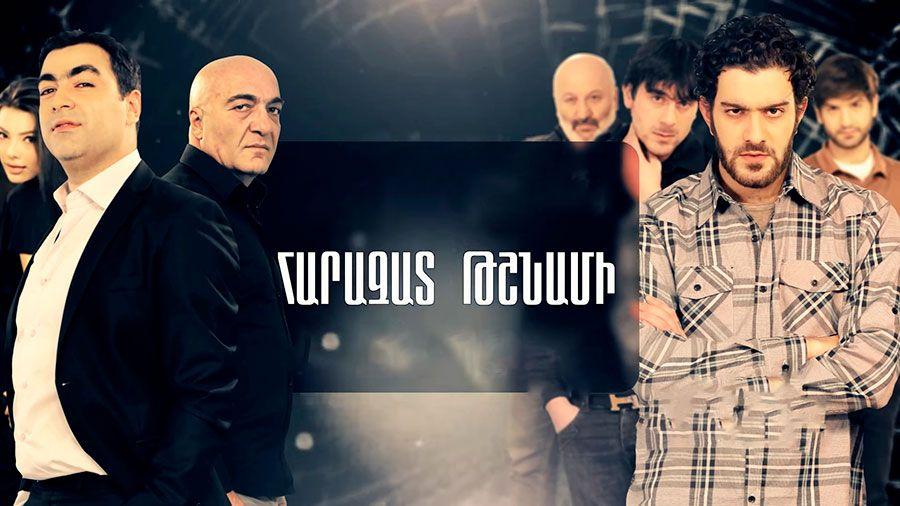 Армиански сериал аразат тшнамин