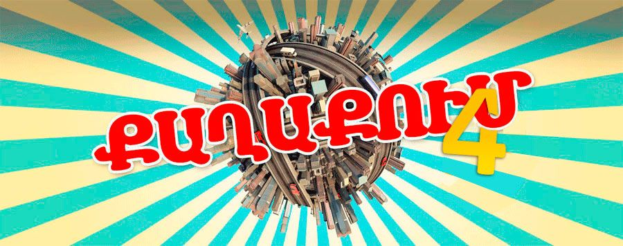 Армянски сериал кахакум фото 766-317