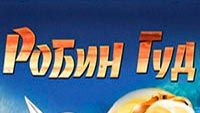 Похождения Робина Гуда - 19 серия