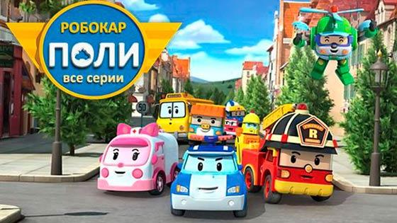 Робокар Поли - 56 серия