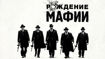 Рождение мафии: Нью-Йорк - 3 серия