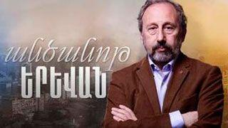 Ancanot Yerevan - Episode 40