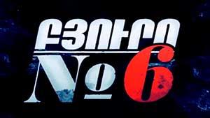 Byuro N6 - Episode 30