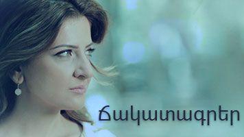 Chakatagrer - Qrist Manaryan