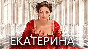 Екатерина - 12 серия
