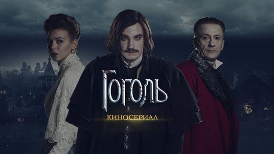 Гоголь, 8 серия