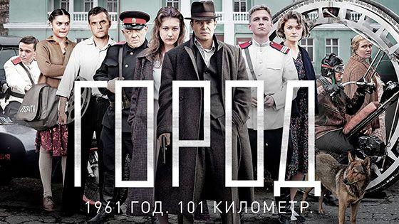 Город - 8 серия