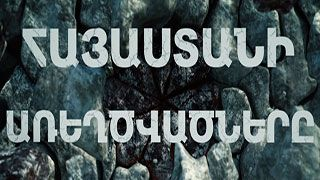 Hayastani areghtsvacnery - Karmir blur