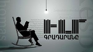 Im gradarane - Gevorg Emin-Teryan