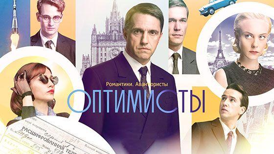 Оптимисты - 13 серия