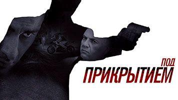 Под прикрытием - 12 серия