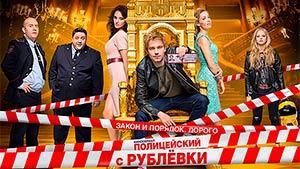 Полицейский с Рублёвки, 1 сезон, 2 серия