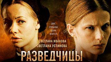 Разведчицы - 12 серия