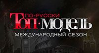 Топ-модель по-русски 5 - выпуск 12