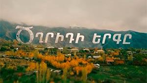 tsghridi-erge