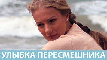 Улыбка пересмешника - 16 серия (Финал)