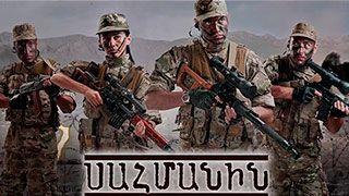 Sahmanin - Episode 1