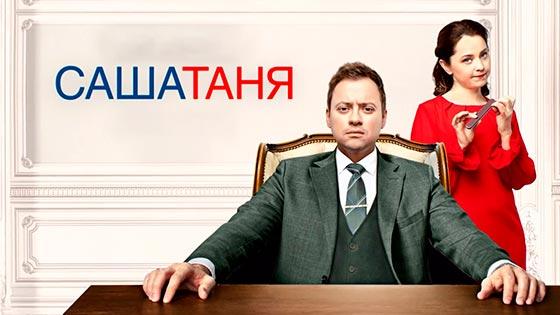Сашатаня, 5 сезон, 1 серия