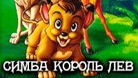 Симба: Король - лев : 16 серия