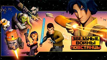Звёздные войны: Повстанцы - 10 серия