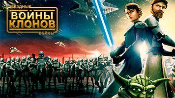 Звёздные войны: Войны клонов 2 - 8 серия
