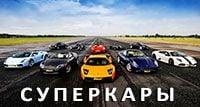 Суперкары / Supercars