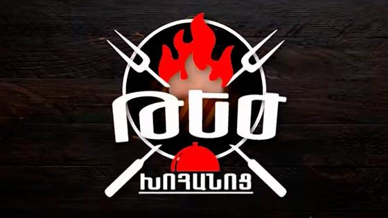 Tezh xohanoc /  Թեժ Խոհանոց