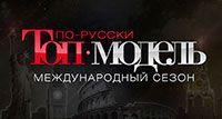 Топ-модель по-русски 5 - выпуск 1