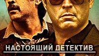 Настоящий детектив 2 - 2 серия