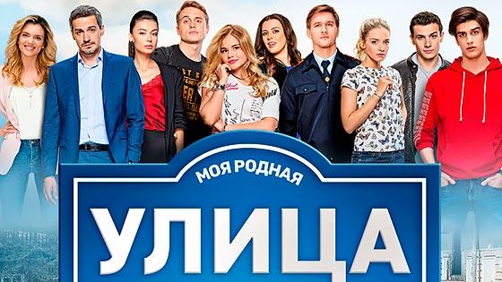 Улица, 2 сезон, 1 серия