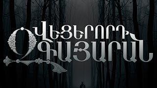 Vecerord zgayaran - Grisha Aghakhanyan