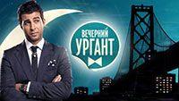 Вечерний Ургант - Валентин Гафт