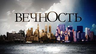 Вечность - 6 серия