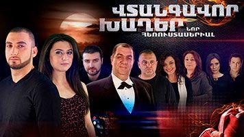 Мир оджах армянский серяли фото 739-519