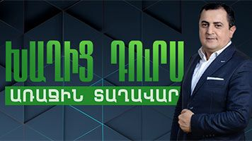 Xaghic durs - 01.07.2015